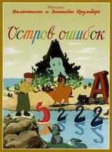 Постер к фильму «Остров ошибок»
