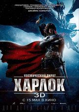 Постер к фильму «Космический пират Харлок»