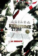 Постер к фильму «Козырные тузы»