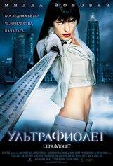 Постер к фильму «Ультрафиолет»