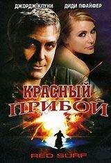 Постер к фильму «Красный прибой»