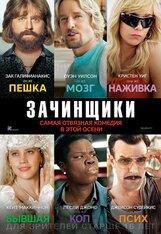 Постер к фильму «Зачинщики»