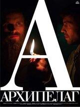 Постер к фильму «Архипелаг»
