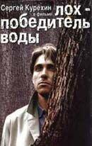 Постер к фильму «Лох-победитель воды»