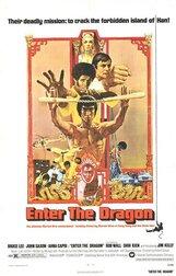 Постер к фильму «Выход Дракона»