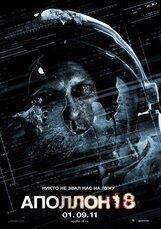 Постер к фильму «Аполлон 18»