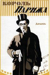 Постер к фильму «Король Парижа»