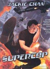 Постер к фильму «Полицейская история 3: Суперполицейский»