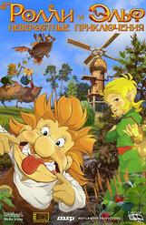 Постер к фильму «Ролли и Эльф: Невероятные приключения»