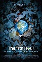 Постер к фильму «Одиннадцатый час»