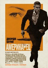 Постер к фильму «Американец»