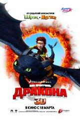 Постер к фильму «Как приручить дракона 3D»