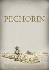 Постер к фильму «Печорин»