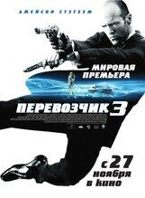 Постер к фильму «Перевозчик 3»