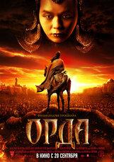 Постер к фильму «Орда»