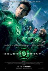 Постер к фильму «Зеленый Фонарь 3D»