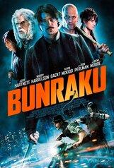 Постер к фильму «Бунраку»