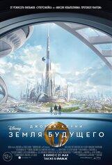 Постер к фильму «Земля будущего IMAX»