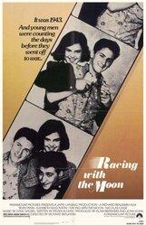 Постер к фильму «Наперегонки с луной»