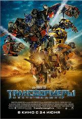 Постер к фильму «Трансформеры: Месть падших»