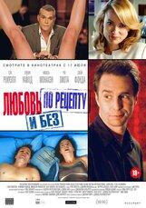 Постер к фильму «Любовь по рецепту и без»