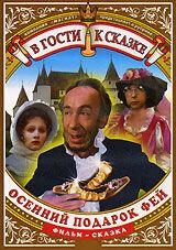 Постер к фильму «Осенний подарок фей»