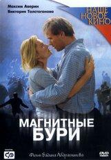 Постер к фильму «Магнитные бури»
