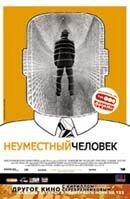 Постер к фильму «Неуместный человек»