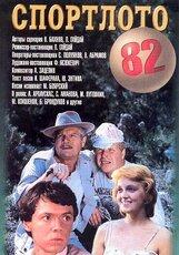 Постер к фильму «Спортлото-82»
