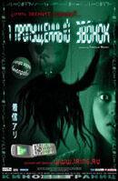 Постер к фильму «Один пропущенный звонок»