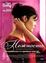 Постер к фильму «Нежность»
