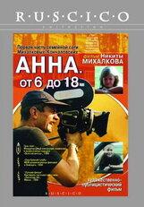 Постер к фильму «Анна: от шести до восемнадцати»