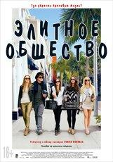Постер к фильму «Элитное общество»