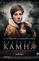Постер к фильму «Братство камня»