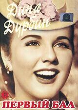 Постер к фильму «Первый бал»