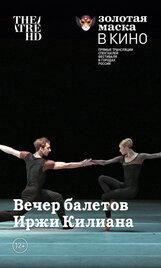 Постер к фильму «Вечер балетов Иржи Килиана»