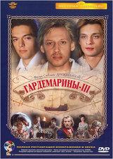 Постер к фильму «Гардемарины 3»