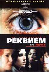 Постер к фильму «Реквием по мечте»