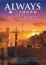 Постер к фильму «Всегда: Закаты на третьей улице 2»