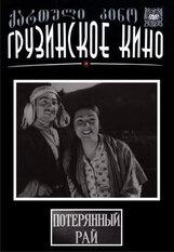 Постер к фильму «Потерянный рай»