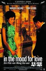 Постер к фильму «Любовное настроение»