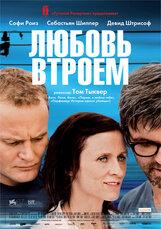 Постер к фильму «Любовь втроем»