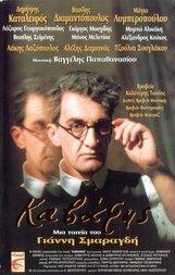 Постер к фильму «Кавафис»