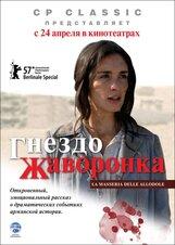 Постер к фильму «Гнездо жаворонка»
