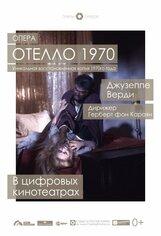Постер к фильму «Отелло 1970»