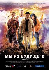 Постер к фильму «Мы из будущего»