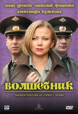 Постер к фильму «Волшебник»