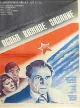 Постер к фильму «Особо важное задание»