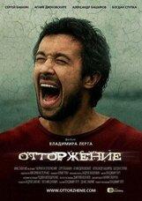 Постер к фильму «Отторжение»