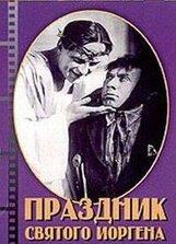 Постер к фильму «Праздник святого Йоргена»